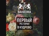 BAHROMA (1)