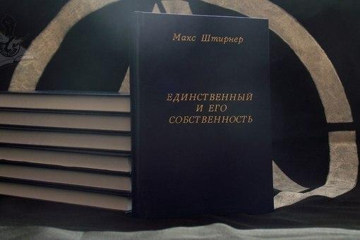 max stirner postmodernism essay