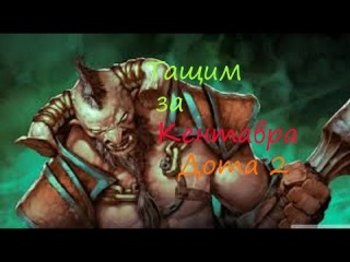 Русский Паб (Дота 2) #1 Тащим за Кента
