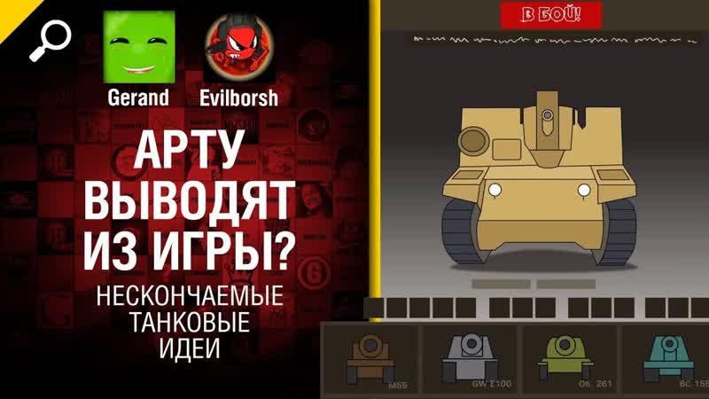 Арту выводят из игры Нескончаемые танковые идеи №4 World of Tanks