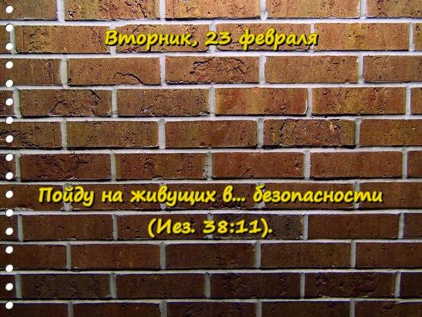 Исследуем Писания каждый день 2016 - Страница 2 HRDERyTmN5g