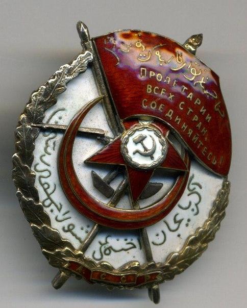 №23 Орден Красного Знамени Азербайджанской ССР