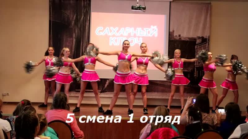 5 смена 1 отряд танец Party хореограф Панина Валерия