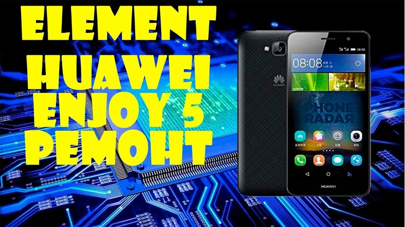 Huawei Enjoy 5 (TIT-U02) разборка и замена модуля. huawei ремонт