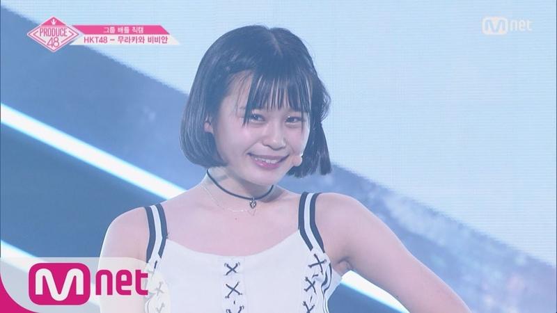 PRODUCE48 [단독직캠] 일대일아이컨택ㅣ무라카와 비비안 - 카라 ♬맘마미아_2조 @그룹 배틀 180629 EP.3