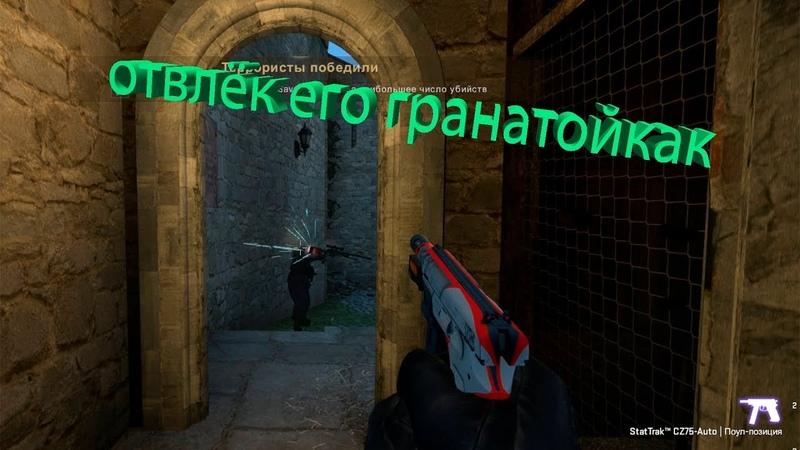 Отвлёк игрока в CS:GO гранатой и зашёл к нему за спину пока он не видел