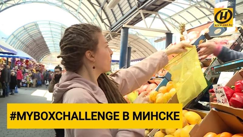 Проблемы МyBoxChallenge в магазинах Минска. За покупками со своей тарой