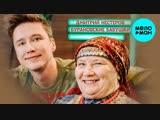 Дмитрий Нестеров и Бурановские бабушки - Любимые песни 2018