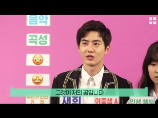 📹 180615 #EXO #Suho @ 'Student A' Movie