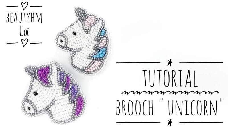 МК Вышитая бисером брошь Единорог Tutorial Beaded unicorn brooch