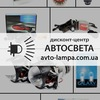 Авто-Лампа - ксенон|биксенон|парктроник|билинзы