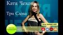 Катя Чехова Три слова Remix Vladimir Kort