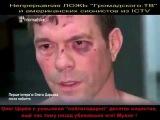 Покушение на убийство депутата Царева по требованию Кличко,Тягнибока и Турчинова?Украина