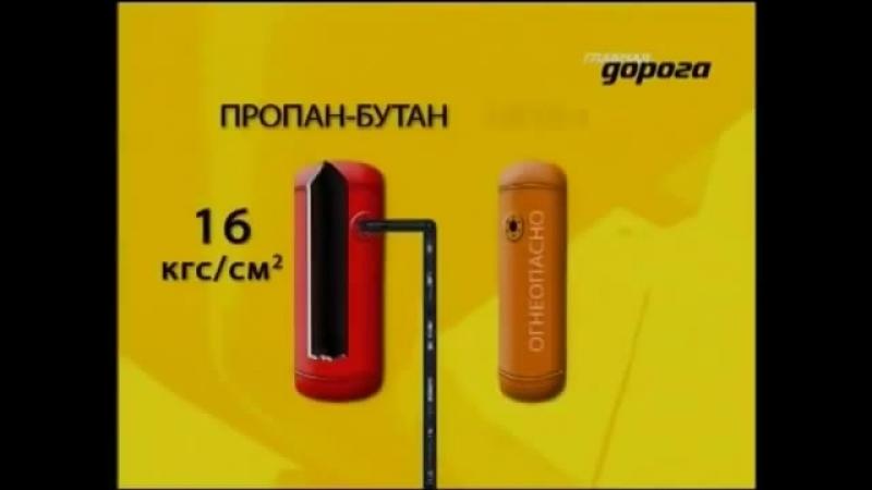 Главная ДОРОГА - ГБО