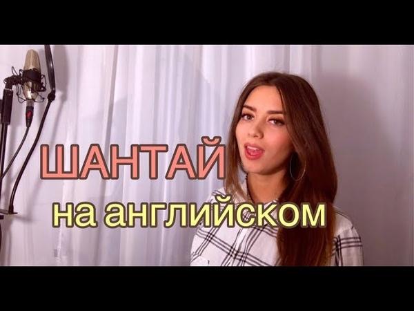 ШАНТАЙ НА АНГЛИЙСКОМ (Хабиб Шарипов)