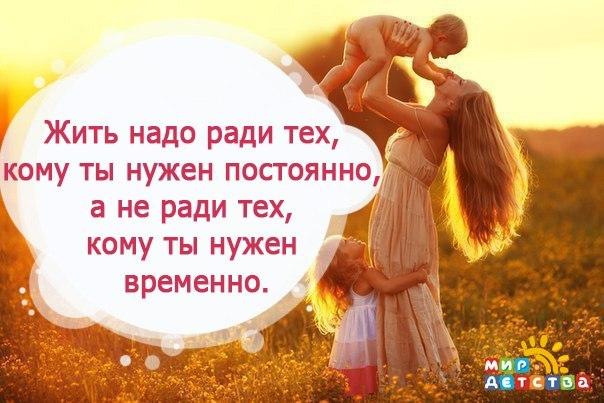 Делай в своей жизни,  Что-нибудь…  Чтобы любить,  Что ты любишь….!!!,  А иначе будешь любить, только то  Что имеешь.