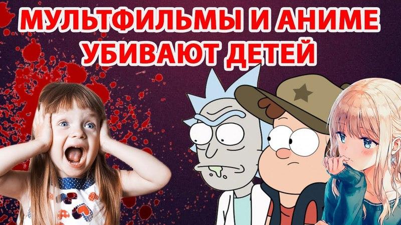 Аниме и Мультфильмы - УБИВАЮТ ДЕТЕЙ (тв против аниме и зарубежных мультиков)