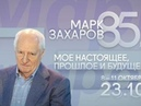 Марк Захаров: мое настоящее, прошлое и будущее. Фильм 1