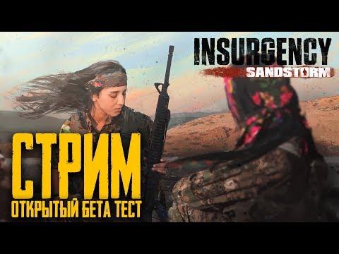 Insurgency: Sandstorm - ОТКРЫТЫЙ БЕТА ТЕСТ