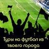 Одесса | Туры на футбол | Билеты на матчи