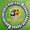 Инициативная группа Красногорского портала
