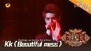 【芒果国际APP正在直播】Kk《Beautiful mess》 《歌手2019》歌手单曲SNEAK PEEK【湖南卫视官方HD1