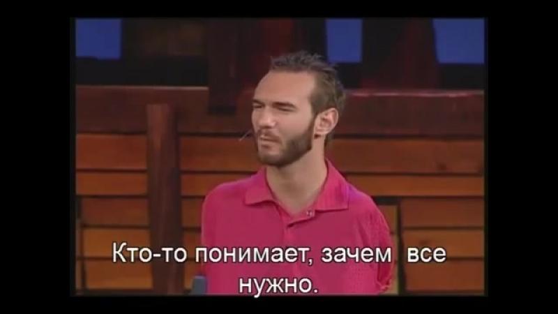 НИК ВУЙЧИЧ Я ВЕРЮ В ТВОЮ МЕЧТУ