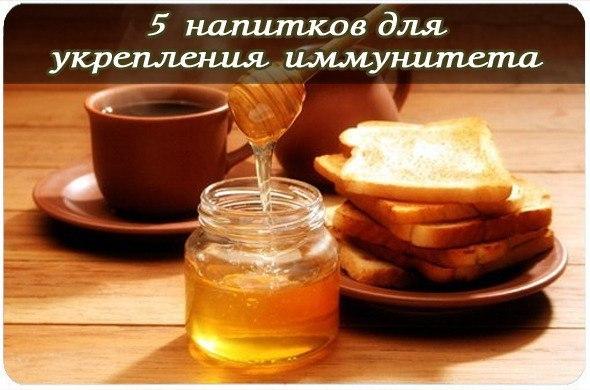 5 ЛУЧШИХ НАПИТКОВ ДЛЯ УКРЕПЛЕНИЯ ИММУНИТЕТА 1. Настой растительного сбора с медом. Взять 1 столовую ложку меда, 1 столовую ложку плодов шиповника, 1 столовую ложку высушенных плодов смородины, 1 столовую ложку высушенных ягод малины залить 1 л кипятка, выдержать 15 минут. Пить настой по 0,5 стакана за 15-20 минут перед едой 3 раза в день. 2. Напиток «Сибирское здоровье»: взять 0,5 кг размятой клюквы, стакан ядер грецкого ореха и 3 зеленых яблока с кожурой, нарезанных кубиками. Добавить 0,5…