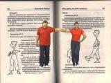 Упражнения для суставов по Норбекову
