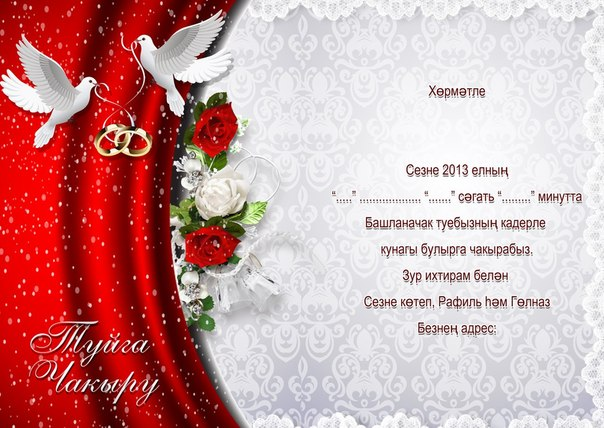 Татарские поздравлении свадебные