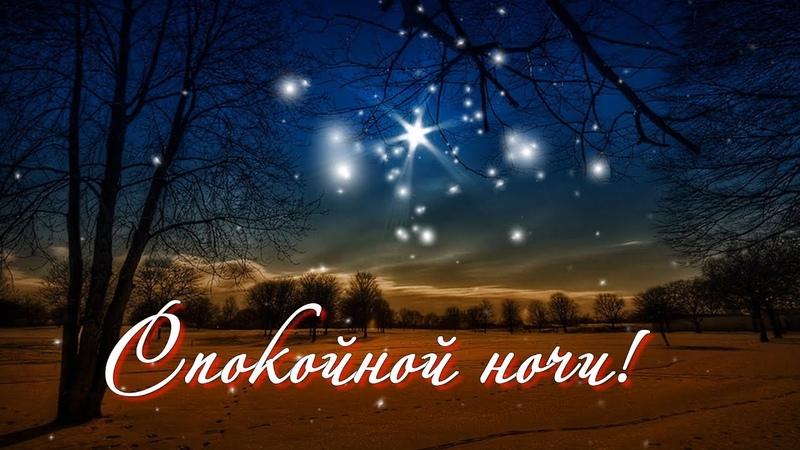 Спокойной ночи! Сладких снов тебе желаю В эту сказочную ночь!