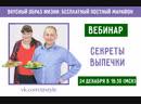 Вебинар Секреты выпечки 24 декабря в 18-30 МСК
