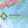 Центр Здоровья   Больница на Тургеневской