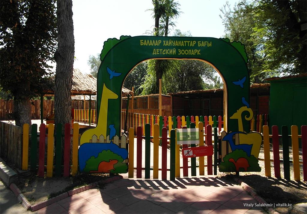 Детский зоопарк, Алматы 2018
