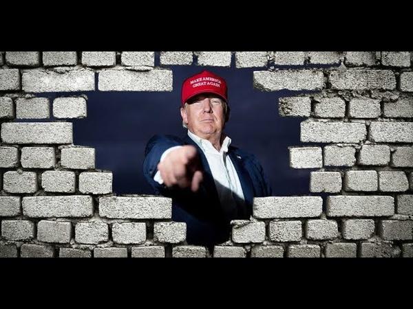 ЗАМУРОВАНЫ, или Стена Трампа