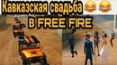 КАВКАЗСКАЯ СВАДЬБА ТАНЦЫ В FREE FIRE. ЛЕЗГИНКА. ФРИ ФАЕР
