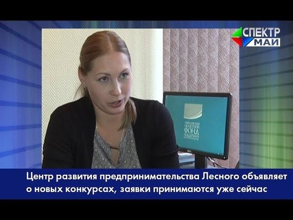 Центр развития предпринимательства Лесного объявляет о новых конкурсах