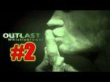 Outlast Whistleblower #2 - Прохождение, Обзор, Геймплей от Detective