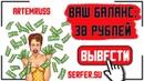 Заработок в Интернете без вложений! Новый сайт для заработка от 30 рублей в день!🔥