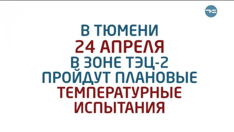 Температурные испытания в Тюмени