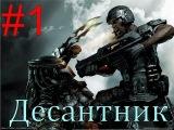Aliens vs. Predator 2010 / Прохождение от Vladosa