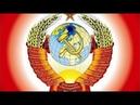 СССР существует Мы все граждане СССР документальное доказательство
