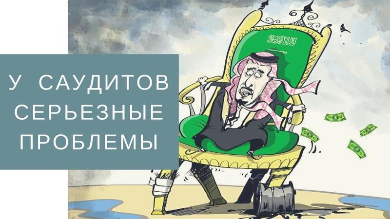 Это в России проблемы? Вы на Саудовскую Аравию посмотрите! (aftershock.news)