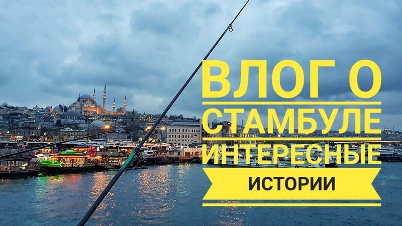 VLOG о Стамбуле: памятник бублику. В поисках эбру. Как отправить открытку.