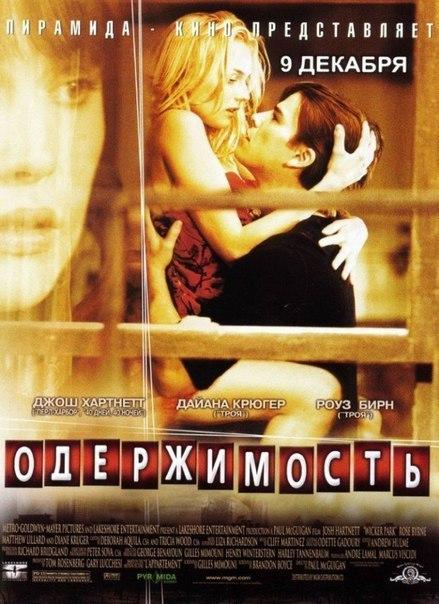 Одержимость (2004) 16+