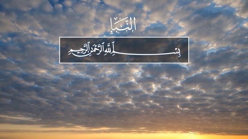 Abdul Qodir. Сура 78 Ан-Наба (Весть)