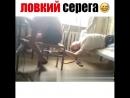 Ловкий Серёга