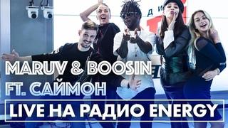MARUV & BOOSIN ft. Саймон - Drunk Groove, Black Water, No Love на Радио ENERGY