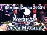 Что? Где? Когда? / Зимняя серия 2013. / Игра 4. (к-да Мухина)