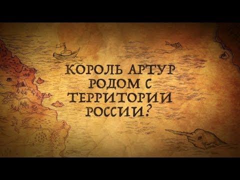 КОРОЛЬ АРТУР РОДОМ С ТЕРРИТОРИИ СОВРЕМЕННОЙ РОССИИ АЛТАЙСКИЕ КОРНИЧАСТЬ 1